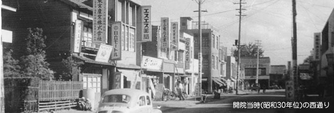 開院当時(昭和30年位)の西通り
