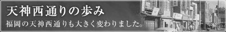 村山内科・胃腸科の歴史